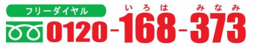 フリーダイヤル 0120_168-373
