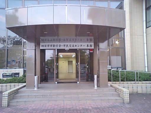 四日市勤労者市民交流センター本館