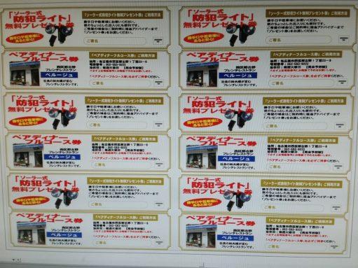 愛知岐阜三重の外壁塗装 プレゼント2