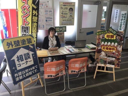 森(郵便局) イベント 相談会