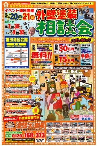 20160220冨田スクリーン