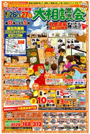豊田市高橋コミュニティセンター