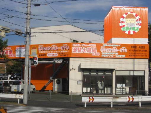 塗替え道場 緑店