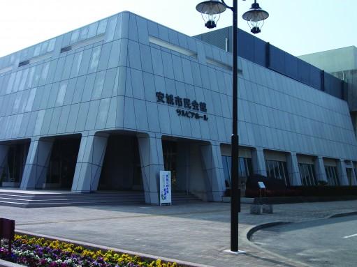 安城市民会館