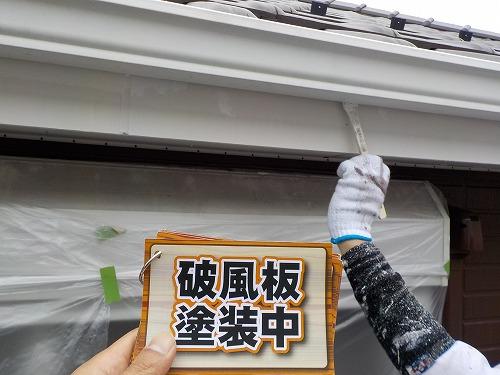 破風板塗装中