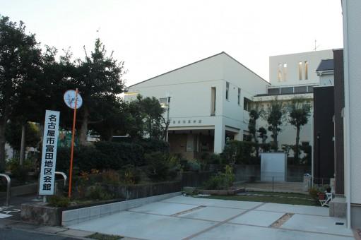 富田地区会館