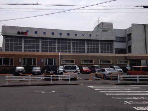 名古屋市千種生涯学習センター