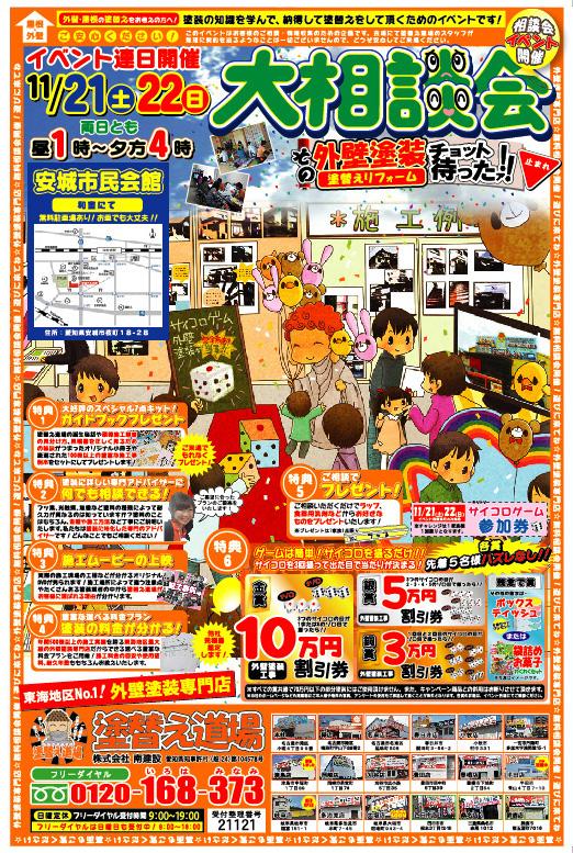 20151121安城市民会館