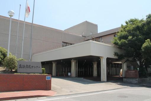高浜市立中央公民館