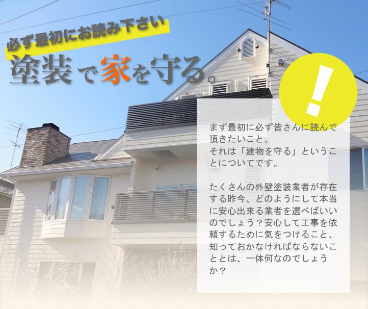 塗装で家を守る