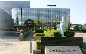 愛知県豊田市 豊田産業文化センター